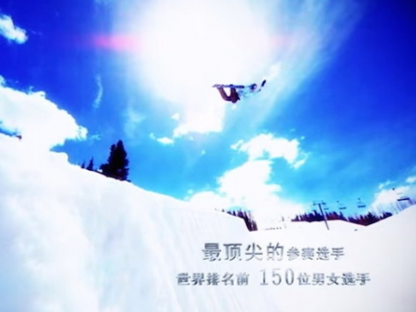 The World Championships of Snowboarding finish today in Yabuli